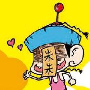 爆笑校园漫画作者:朱斌
