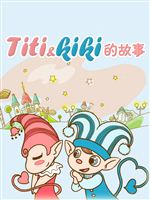 titi and kiki的故事