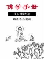 佛学手册(蔡志忠版)
