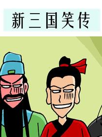 新三国笑传(广州东漫)