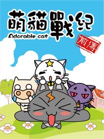 萌猫战纪前传漫画