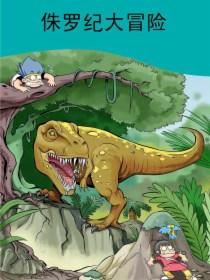 侏罗纪大冒险漫画