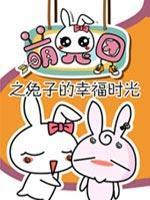 萌兔团之兔子的幸福时光