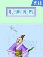 毛遂自荐漫画