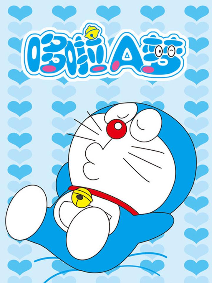 哆啦A梦(数字版)漫画