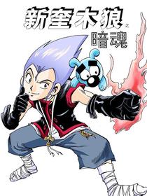 新奎木狼之暗魂(赵鹏)漫画