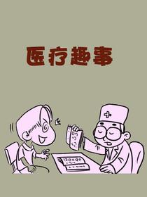 医疗趣事(讯鸿)漫画