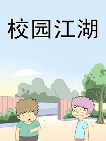 校园江湖(厦门旷盛)漫画