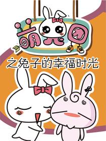 萌兔团之兔子的幸福时光(掌上)