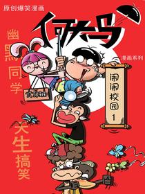 何大马漫画闹闹校园1(云阅)