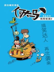 何大马漫画闹闹校园2(云阅)