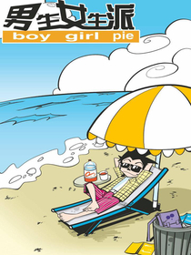 男生女生派漫画
