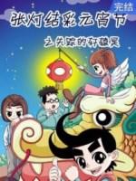 张灯结彩元宵节之失踪的轩辕昊漫画