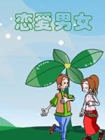 恋爱男女漫画