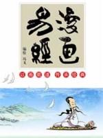 漫画易经(中文在线)