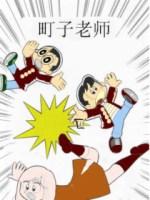 町子老师漫画