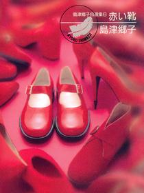 红色的鞋(蓝色大门)漫画