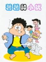 爸爸和小优(蓝色大门)漫画