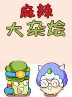麻辣大杂烩漫画