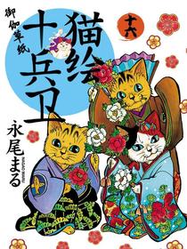猫绘十兵卫