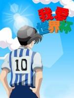 我爱世界杯(沐华创见)