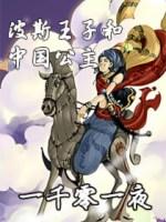 一千零一夜之波斯王子和中国公主