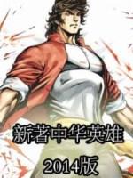 新著中华英雄2014版