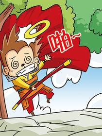 西游童话记漫画