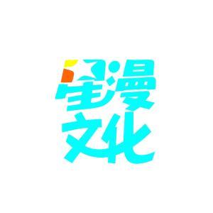 仙女湖漫画作者:江西星漫文化传播有限公司