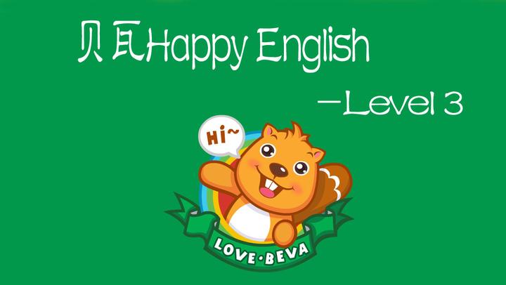 貝瓦Happy English-Level3
