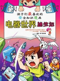 孩子们最喜欢的安全知识漫画电器世界逃生记