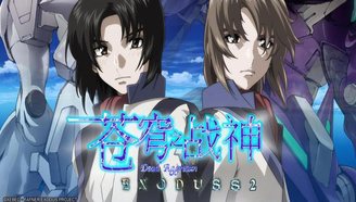 苍穹之战神EXODUSS2