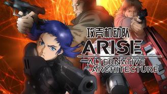 攻壳机动队ARISE