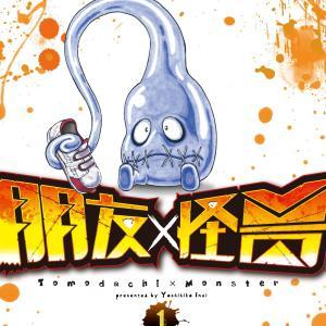 朋友X怪兽漫画作者:乾良彦