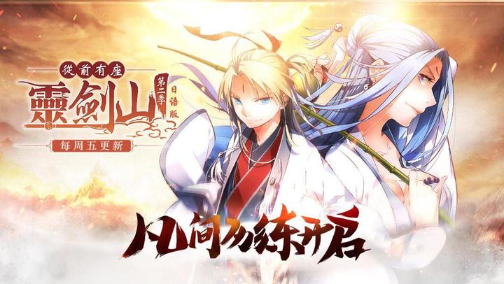 从前有座灵剑山第二季日语版