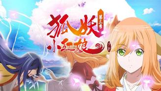 狐妖小红娘第三季