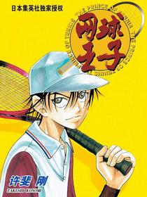 网球王子漫画
