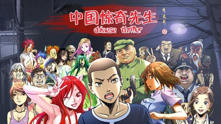 中国惊奇先生第一季