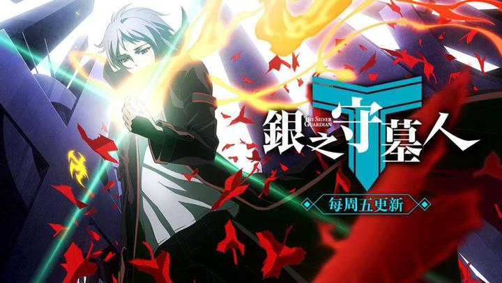 银之守墓人第一季日文版