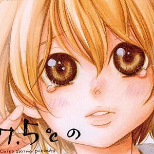 37.5℃的淚漫畫作者:椎名チカ