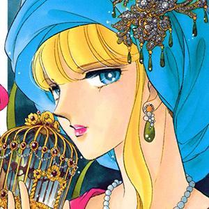 夢之雫、黃金的鳥籠漫畫作者:篠原千絵