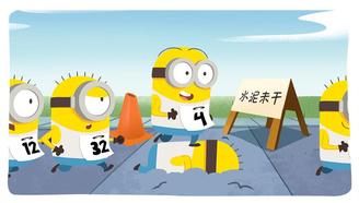 【咪咕独家】小黄人与格鲁日记10-马拉松