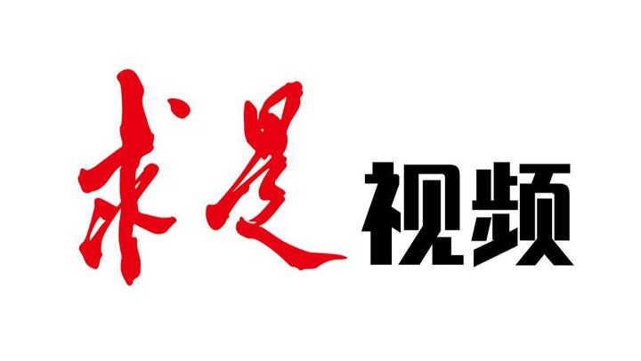 传承和发展中国传统文化(上)_求是访谈唱词版(郭建宁)
