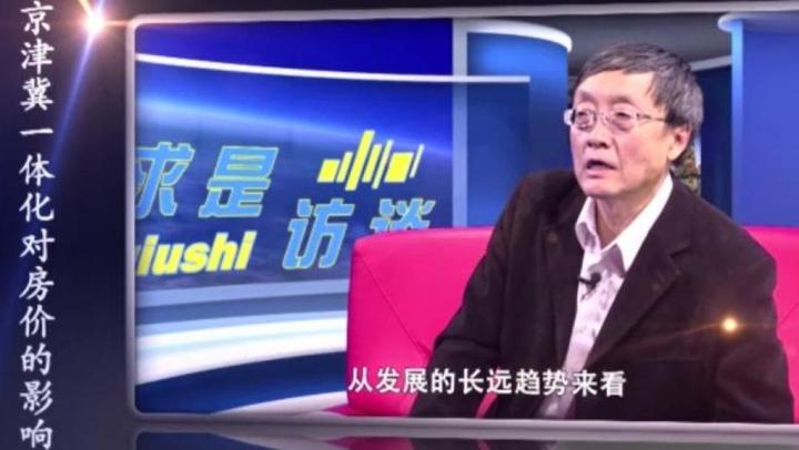 微视频04_京津冀一体化对房价的影响(张立群)