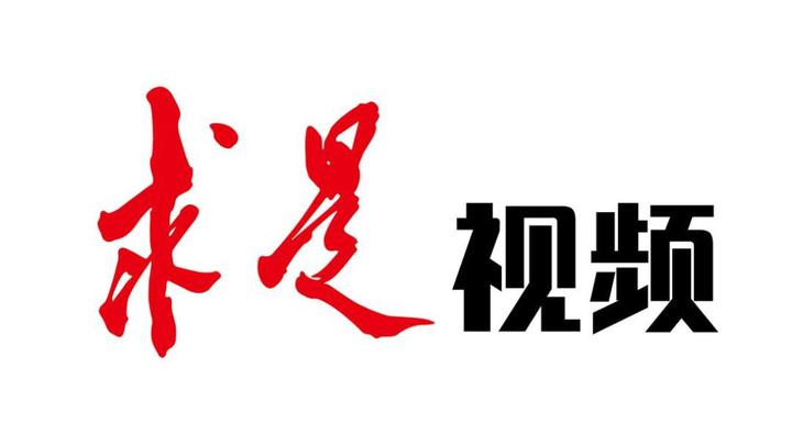 20170921中国特色社会主义理论是如何形成和发展的?(周文彰)