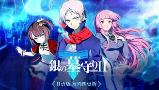 银之守墓人日语版第二季