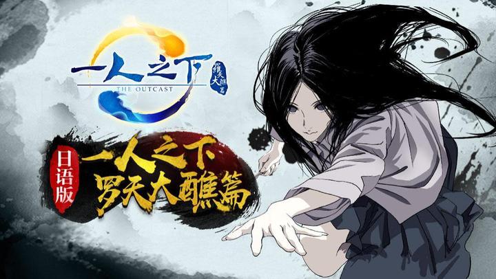 一人之下日語版第二季