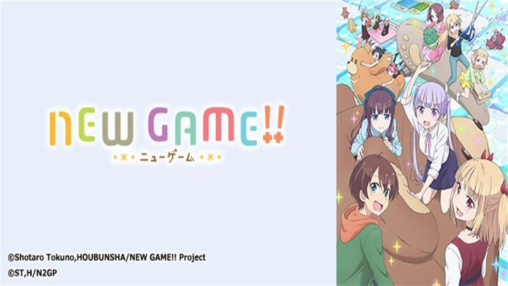 New Game 第二季