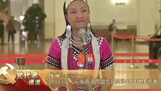 """""""党代表通道""""走来佤族""""黑珍珠"""" 阿佤人民唱新歌"""