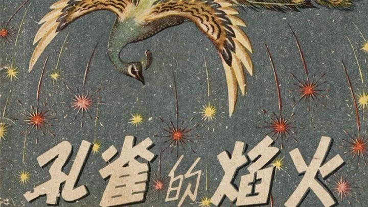 孔雀的焰火